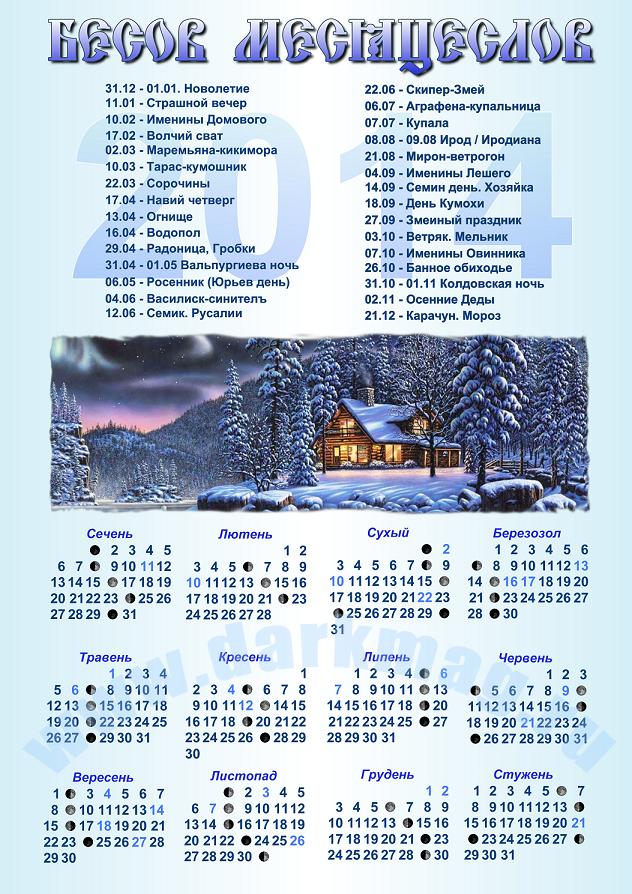 Календарь разработка дизайна