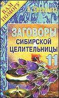 Книги Натальи Степановой, скачать бесплатно